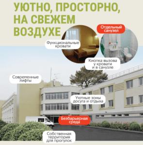 """Пансионат """"Курортный"""" в Песочном для пожилых людей"""